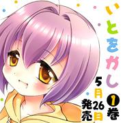 楠見らんま・おとこの娘×駄菓子4コマ単行本『いとをかし』5月26日(竹書房)発売