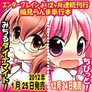 楠見らんま単行本『みちるダイナマイト!』1月25日発売☆