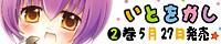 楠見らんま・おとこの娘×駄菓子4コマ単行本『いとをかし』2巻 5月27日(竹書房)発売です♪