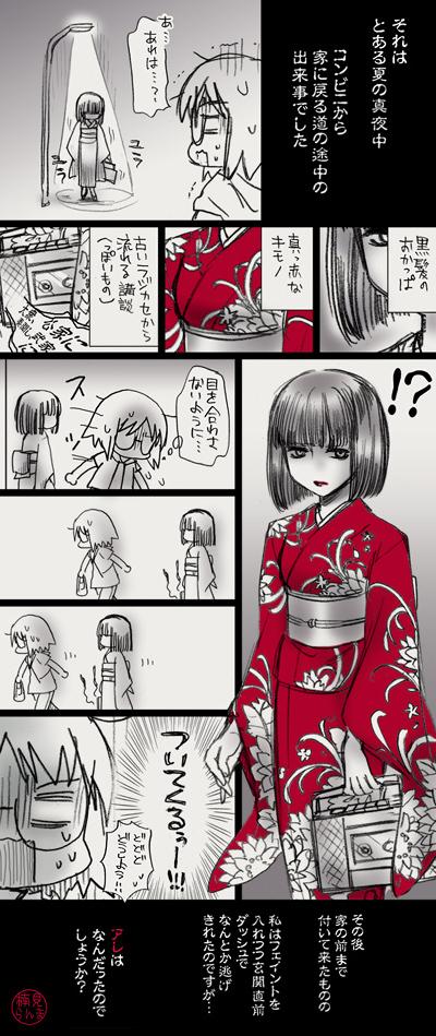 赤い着物の女