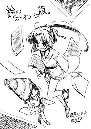 読売少女4コマ