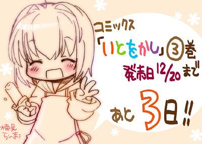 単行本発売3日前!