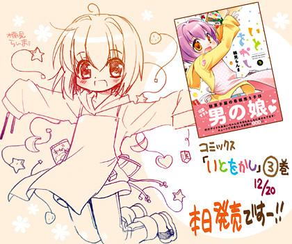 いとをかし3巻、本日発売です!