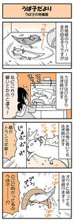 うぱ子だより06