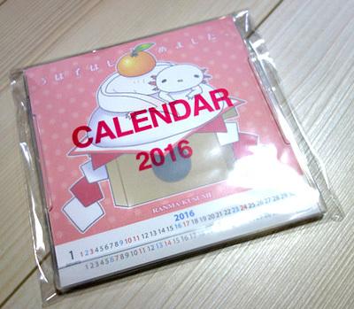うぱ子2016年カレンダー